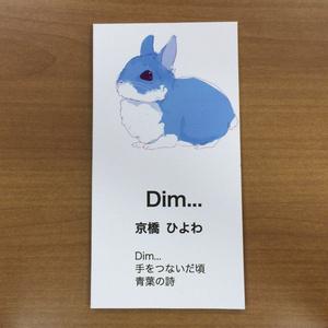 Dim...[シングル, 2017春]