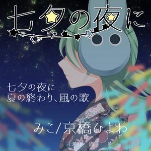 七夕の夜に(新装版)[シングル, 2017夏]
