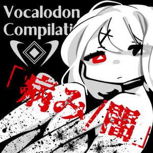 Vocalodon Compilation 「病み/闇」【新価格版】