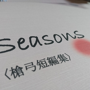 seasons【10/8スパーク新刊コピ本】