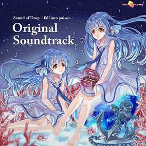 【DL】しずくのおと - fall into poison - Original Soundtrack