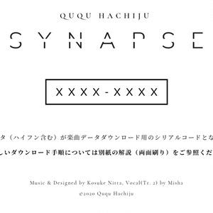 SYNAPSE(DLカード)