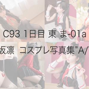 遠坂凛コスプレ写真集【A/W】
