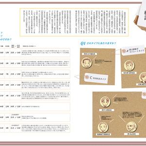 日本酒マニアックス!