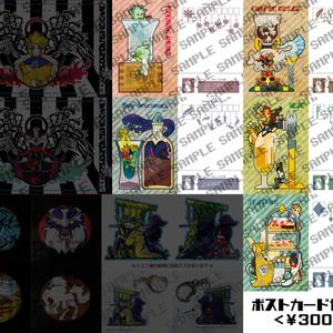 ★ポストカード5種セット