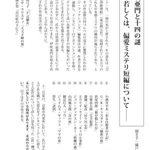 伊吹亜門インタビュー:シングルカット版