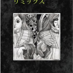 【電子版】日本探偵小説全集リミックス〈ストレンジ・フィクションズ vol.2〉