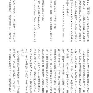 日本探偵小説全集リミックス〈ストレンジ・フィクションズ vol.2〉