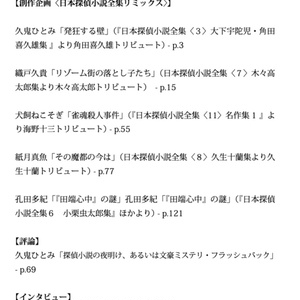 【紙版】日本探偵小説全集リミックス〈ストレンジ・フィクションズ vol.2〉