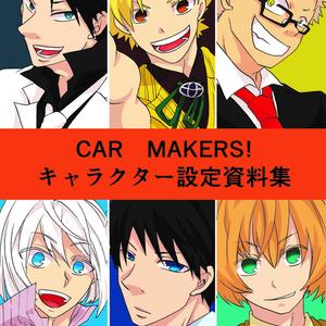 自動車メーカー擬人化「CAR MAKERS!」キャラクター設定資料集