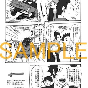 第20回名古屋モーターショー レポート漫画