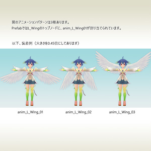 3Dアバター向けアイテム 大きめの翼