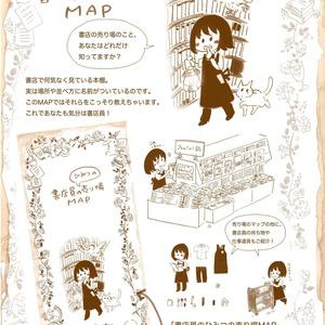 書店員のひみつの売り場MAP