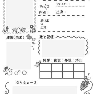 【想い歌う妖精のRPG コンチェルト・ファータ】シート類