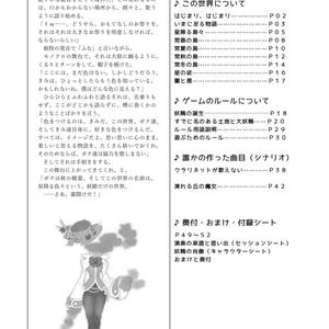 想い歌う妖精のTRPG コンチェルトファータPDF版
