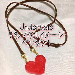 Undertale7色ソウルイメージペンダント
