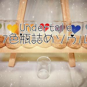 Undertale7色瓶詰めソウル