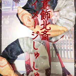 葛飾北斎イメージシュシュ (Fate/GrandOrder)