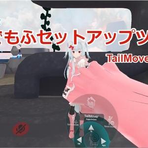 なでもふセットアップツール【TailMoverSetupTool】