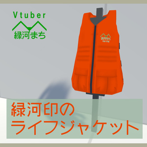 【スキニング済】緑河印のライフジャケット