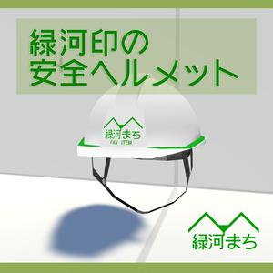 緑河印の安全ヘルメット v2.0