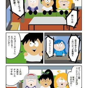 【新刊】あごちんガール響