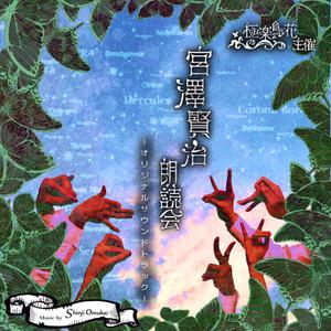 極楽鳥花『宮澤賢治朗読会オリジナルサウンドトラック』※ダウンロード版