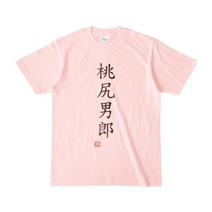 漢字入りTシャツ『桃尻男郎』