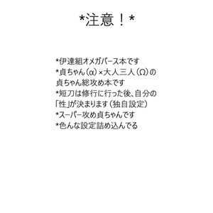 side SADAMUNEα/伊達組オメガバース(α貞×Ω大人三人)