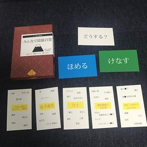 文学ゲーム全集『みんなで富嶽百景』(原案:『富嶽百景』太宰治)