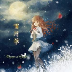 5th CD『雪月華』 ダウンロード版
