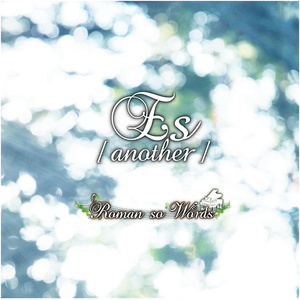 3rd Single 『Es [another]』