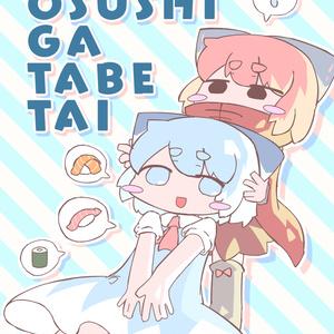 OSUSHI GA TABETAI