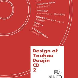東方同人CDのデザイン2