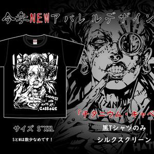 Tシャツ「チタニウム・キャベツ」