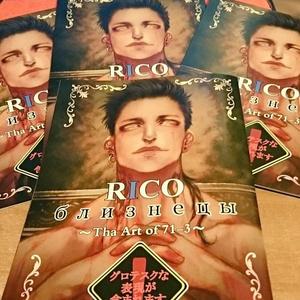 イラスト集【RICO】