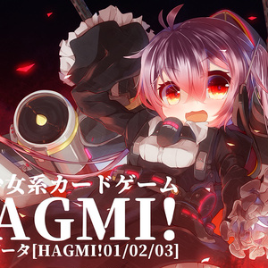 メカ少女系カードゲーム「HAGMI!」印刷用データ
