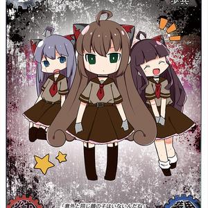 「HAGMINI!」無料配布型メカ少女系カードゲーム