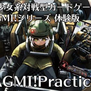 【プリントゲーム】HAGMI!Practice