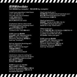 [楽曲+ドラマCD]限界線OverRider(over69-エピソード1-)