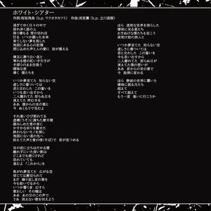 [楽曲+ドラマCD]ホワイト・シアター(over69-エピソード2-)