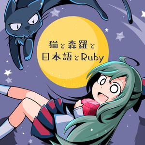 猫と森羅と日本語とRuby