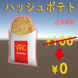 VRChat想定 ハッシュポテト(無料)