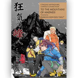 『狂気の峰へ』 クトゥルフ神話TRPGシナリオブック