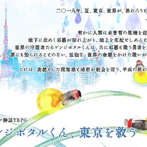 『ゲンジボタルくん、東京を救う』 クトゥルフ神話TRPGシナリオブック