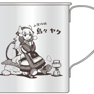 島々ヤクちゃんステンレスマグカップ