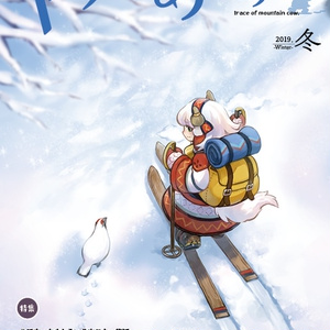 『ヤクのあしあと』 2019.冬