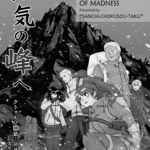 【無料版】クトゥルフ神話TRPGシナリオ『狂気山脈~邪神の山嶺~』(PDF)
