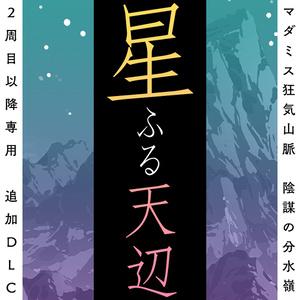 『星ふる天辺』 マダミス狂気山脈/追加DLC