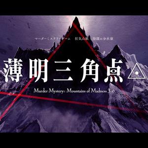 『薄明三角点』 マダミス狂気山脈/追加DLC